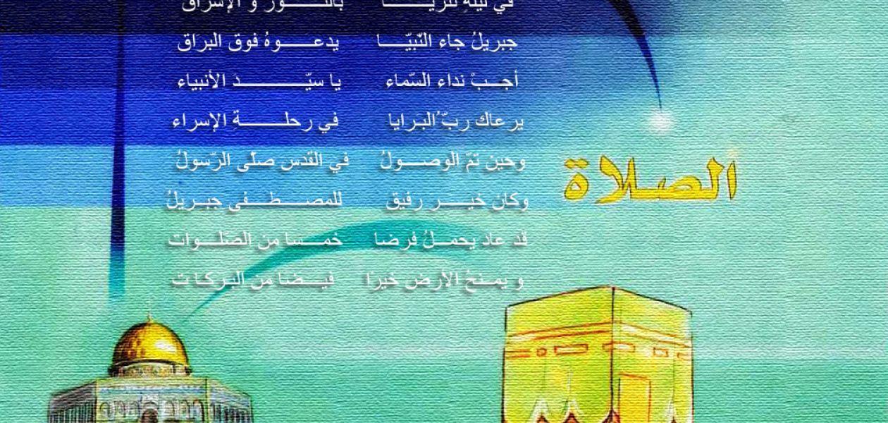 Les miraces d'al-isrâ' et al-mi`râj