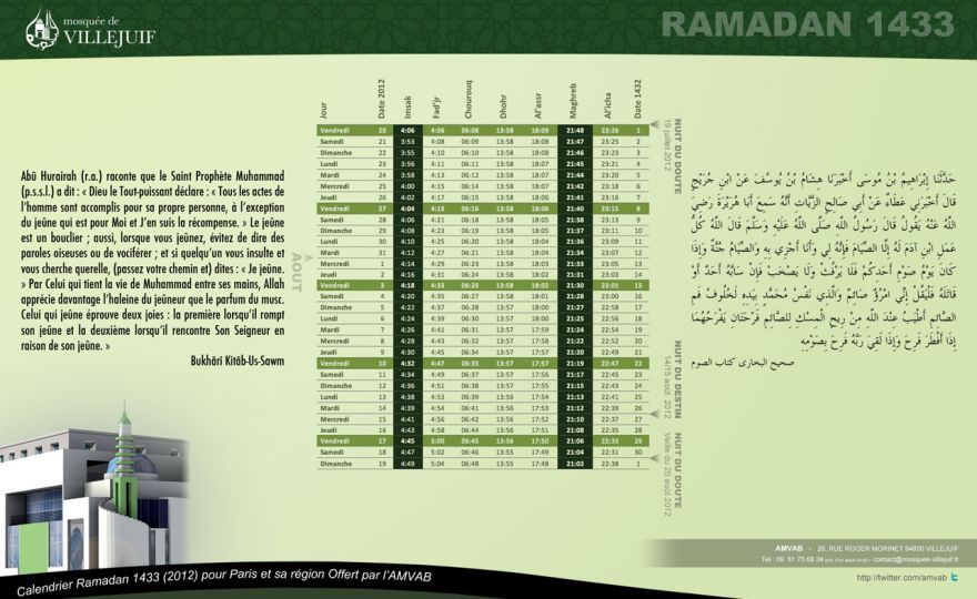 Wallpapers ramadan 2012